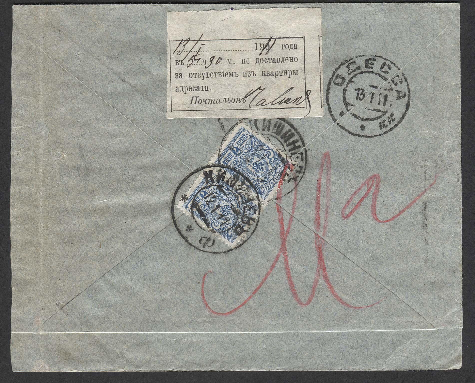 письмо открытка доставлено адресату видел